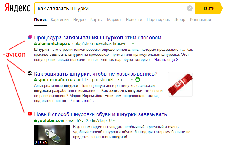 Example of a favicon in Yandex search results