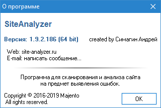 SiteAnalyzer, About window